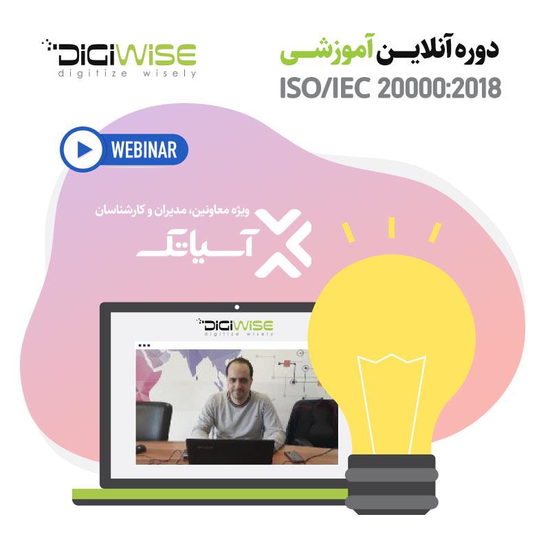 دوره آنلاین آموزشی ISO/IEC 20000